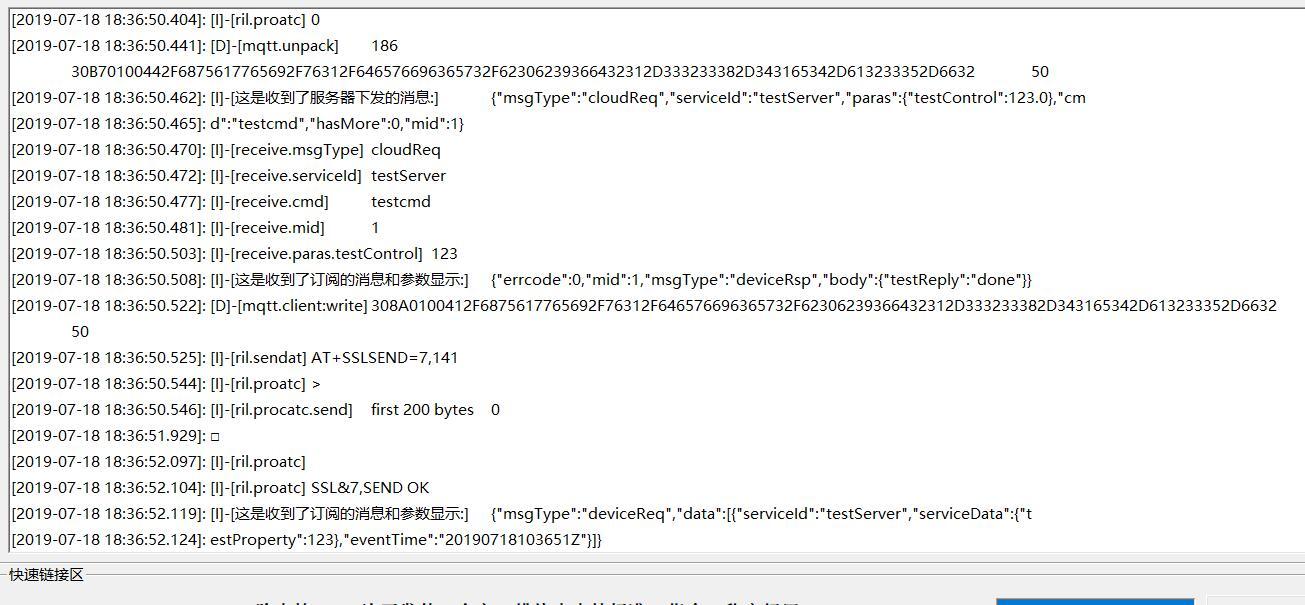 使用Lua脚本连接华为云物联网服务