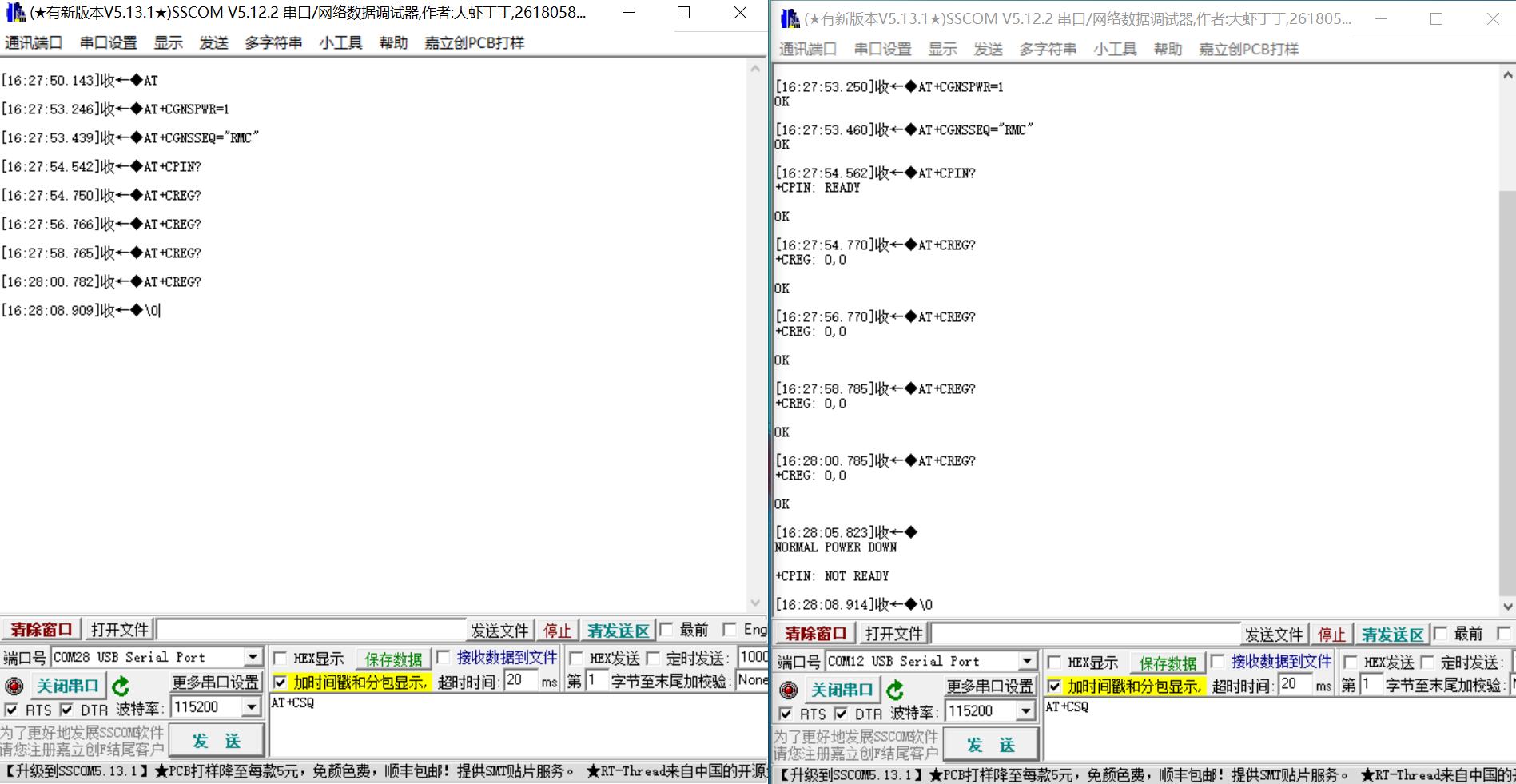 2G/4G模块AT版本AT指令交互流程抓取方法