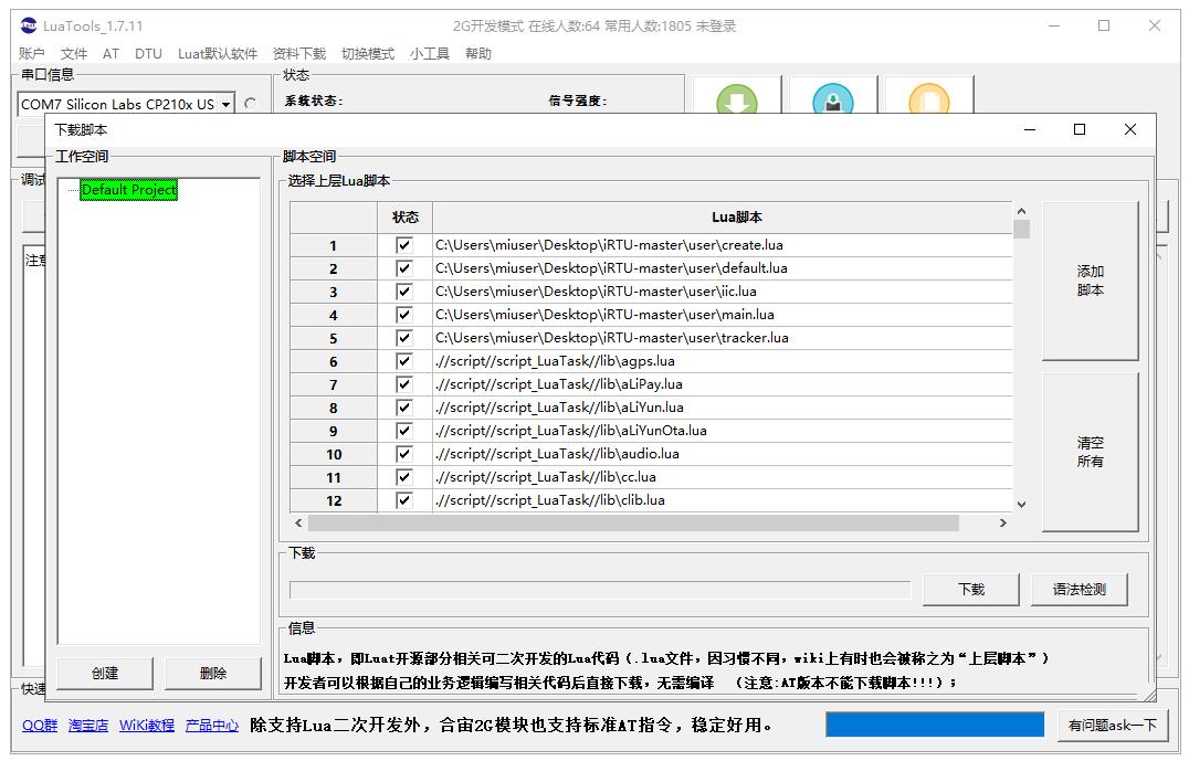 稀饭放姜 iRTU 学习日记 (0)入手iRTU固件的开发板