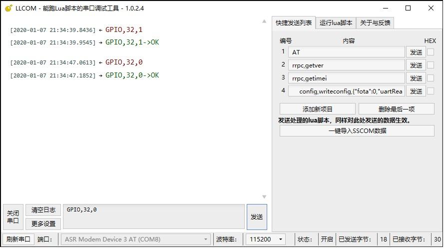 上海合宙Luat Air720SL模块 入门指南(2)-GPIO上篇