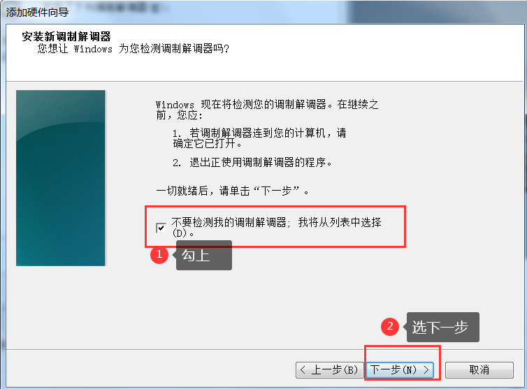202 S5开发板在Windows7系统下ppp拨号教程