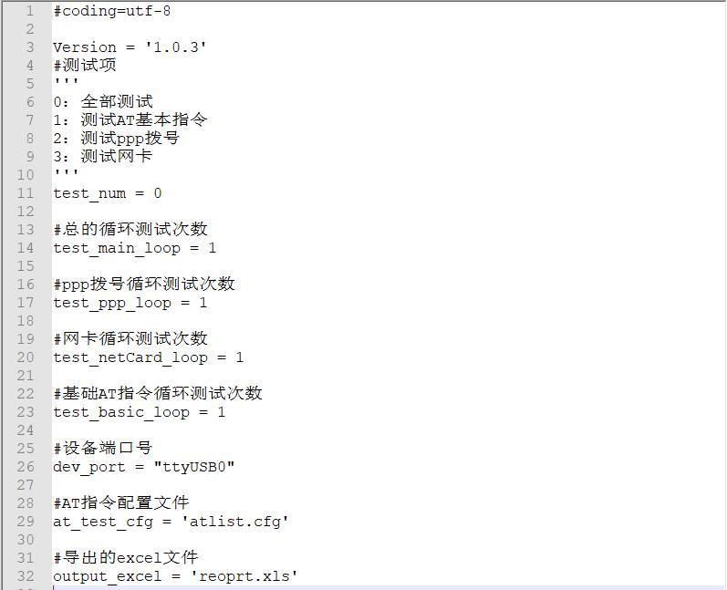 Air720自动测试工具在linux下的使用说明