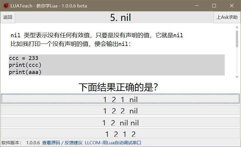 结合实践的Lua语法学习工具:LUATeach