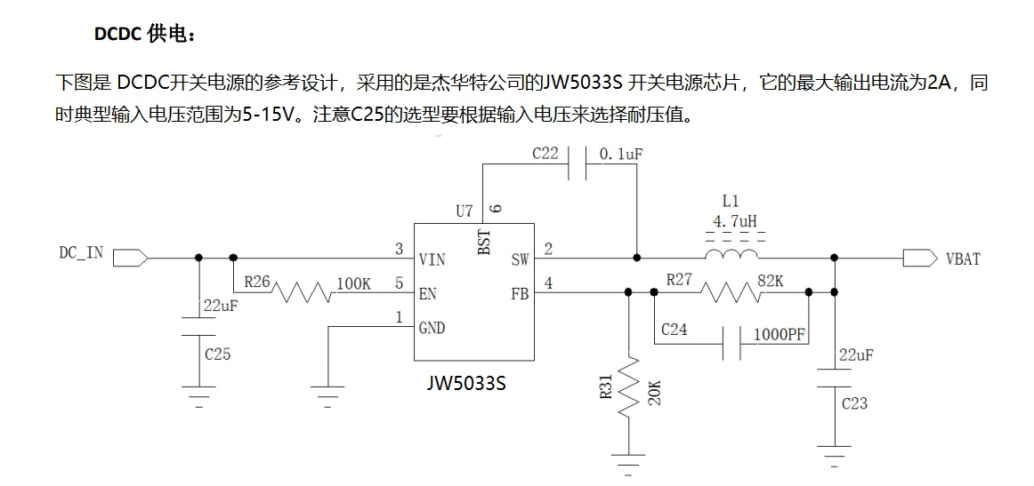 合宙2G、4G模块供电、取电杂谈